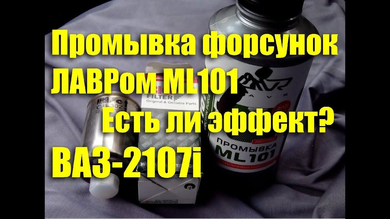 Промывка форсунок ВАЗ-2107i своими руками. Лавр ML101 - есть ли эффект?