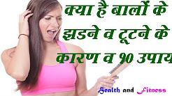 causes of hair loss in hindi !  क्या है बालों के झड़ने के कारण और उपाय