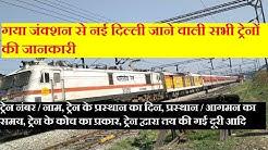 Gaya To New Delhi All Running Trains Information | गया से नई दिल्ली तक सभी ट्रेनों की जानकारी