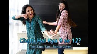 Tan Tana Tan Dance | Judwaa 2 | Chalti hai kya 9 se 12? | @aka_naach