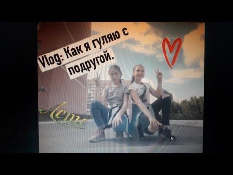 Vlog: Как я гуляю с подругой.