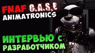 FNAF CASE Animatronics - ИНТЕРВЬЮ с РАЗРАБОТЧИКОМ
