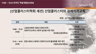 2020년 한국경제지리학회 산업클러스터학회 세션① 산업…