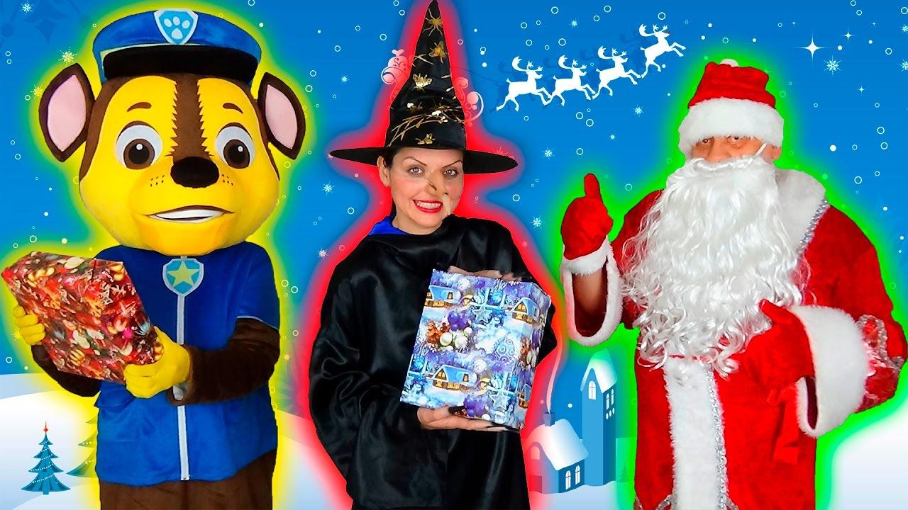 Щенячий Патруль встречает Деда Мороза - Ведьма прячется в мешке