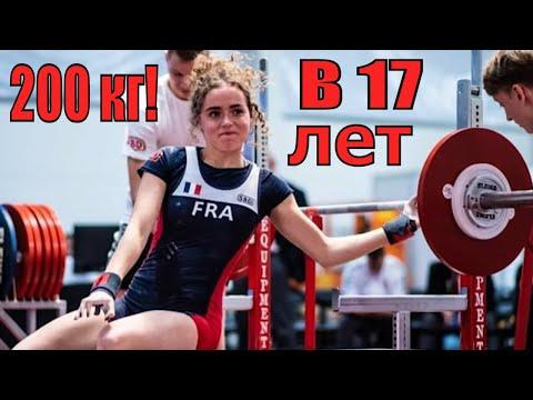 Хрупкая 17 летняя девушка тянет 200 кг на 2 при своих 62 кг! Саманта Юджин