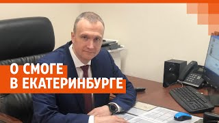 Андрей Курьяков о торфяных пожарах в Екатеринбурге | E1.RU