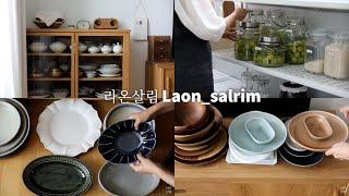 sub)살림18년차 주부의 그릇 공개/그릇장 정리/매실…