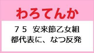 てん(葵わかな)藤吉(松坂桃李)は島根で、安来節の躍り手4人を選ん...