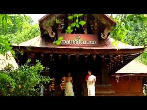 Kottiyoor Temple ( കൊട്ടിയൂർ വടക്കേശ്വരം ക്ഷേത്രം)  | Udayamritham 28th June 17 | Amrita TV