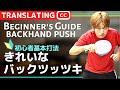 バックの練習:直線バック - YouTube