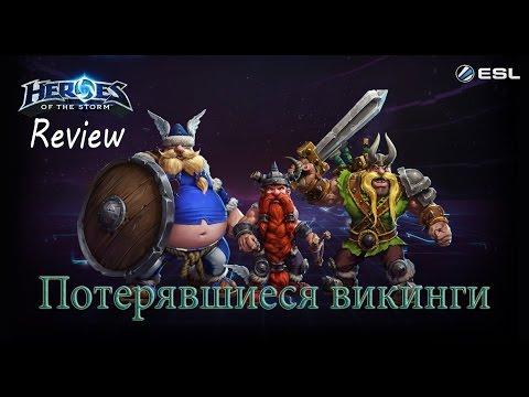 видео: heroes of the storm: Обзор-гайд (103 выпуск) - Потерявшиеся викинги