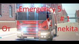 Emergency 5 - #1 - Обучение и задание.
