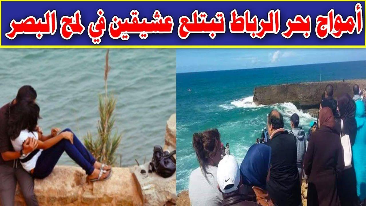 """Résultat de recherche d'images pour """"أمواج بحر الرباط تبتلع عشيقين في لمح البصر !"""""""