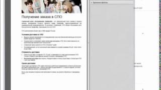 Урок 2  Как найти СПО на сайте Россия