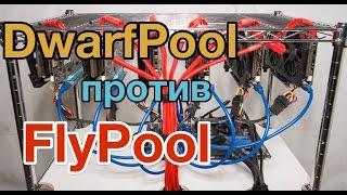 DwarfPool против FlyPool. Майнинг Zcash на видеокартах 820 sol/s