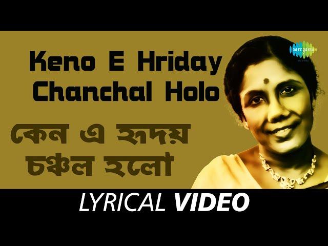 Keno E Hriday Chanchal Holo   Sandhya Mukherjee   Hemanta Mukherjee   Lyrical