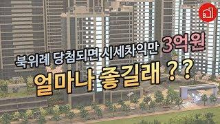 3기 신도시 발표에도 위례신도시 청약 13만명 몰려