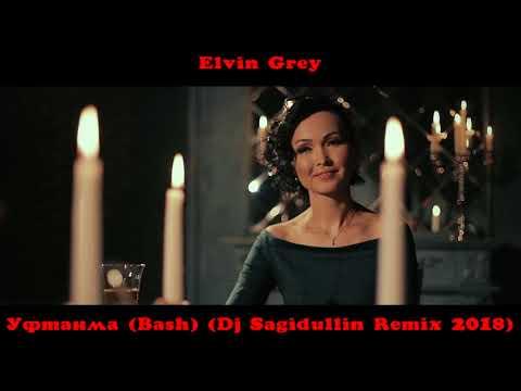 Elvin Grey - Уфтанма (Bash) (Dj Sagidullin Remix 2018)