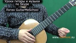 ЭТЮД №5. Босса-нова на гитаре ВИДЕО УРОК 3/3 - А. Виницкий.