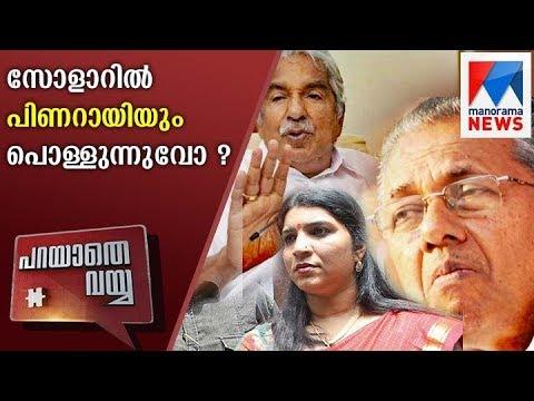 Do the Solar heat also burning Pinarayi ? | Parayathe Vayya | Manorama News