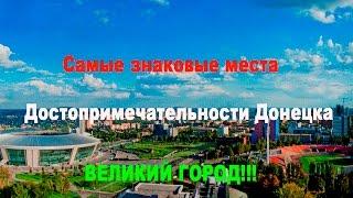 Достопримечательности Донецка(, 2016-11-18T07:05:00.000Z)