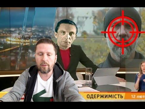 Разoблaчение агeнта ФCБ укрaинскими СМИ