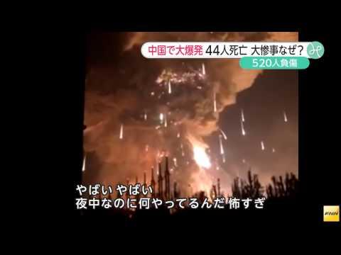 【天津大規模爆発】50人死亡 日系企業にも被害
