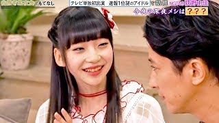 【Full HD】 NGT48 荻野由佳 夜食でおもてなし (2017.08.30)