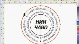 Уроки CorelDRAW: создание макета круглой печати