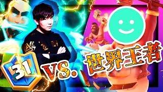 【クラロワ】JACKとも激突!三種の神器で世界の猛者相手に勝ち切る! thumbnail