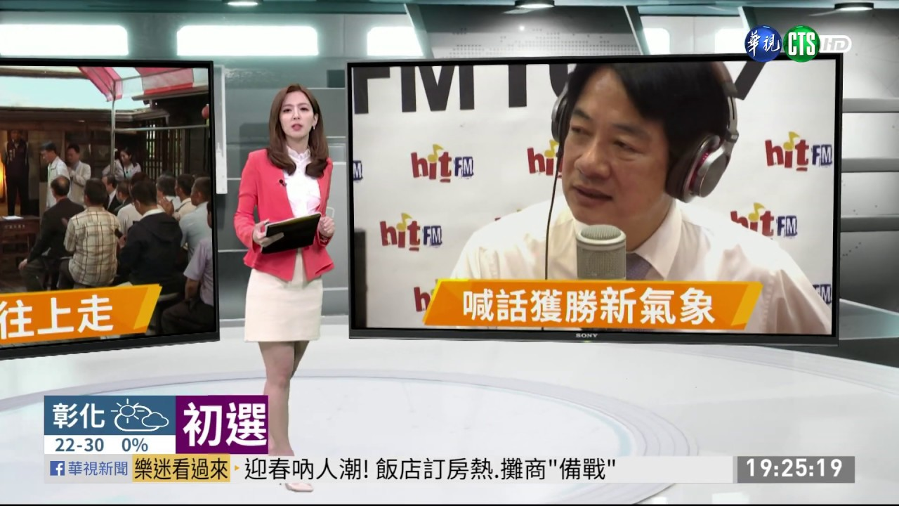 初選白熱化 賴清德首次還原蔡賴會   華視新聞 20190503 - YouTube