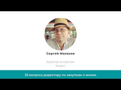 """Лица закупок.  Сергей Малахов, директор по закупкам  """"Яндекс"""".  08 мая 2020"""