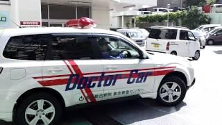 H24年4月2日に始動した浦添総合病院救命救急センターのドクターカ...