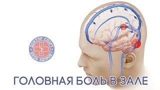 видео Почему возникает головная боль при физических нагрузках?