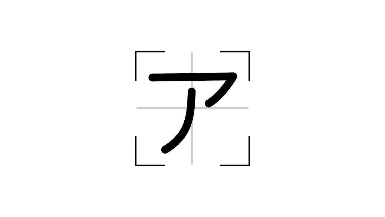 Katakana ア - Japanese character stroke order animation - YouTube