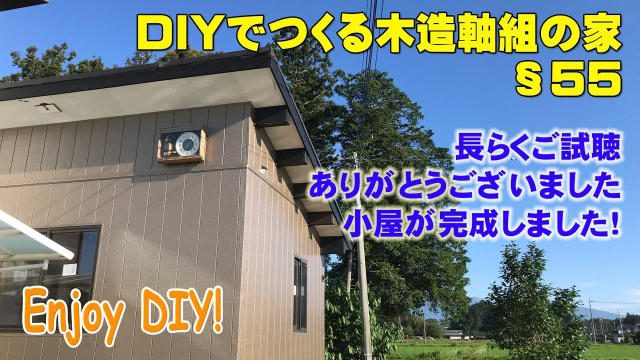 §55 ついに小屋が完成!予想以上に立派な小屋に大満足![DIYでつくる木造軸組の家]An amateur makes a house with Japanese style