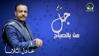 جـــل من بالصباح ــ توشيـــح صنعانـــي ـــ ٲداء المنشد / عــادل الثلايــــا..
