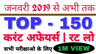 Download जनवरी से मई 2019 तक 150 महत्वपूर्ण करंट अफेयर्स || January to may 2019 Top 150 Current affairs Mp3 and Videos