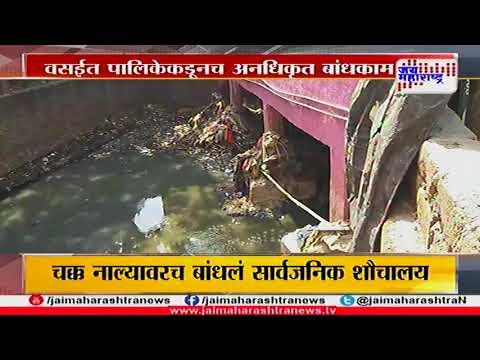 Vasai illegal toilet construction in Gutter by Vasai virar Palika