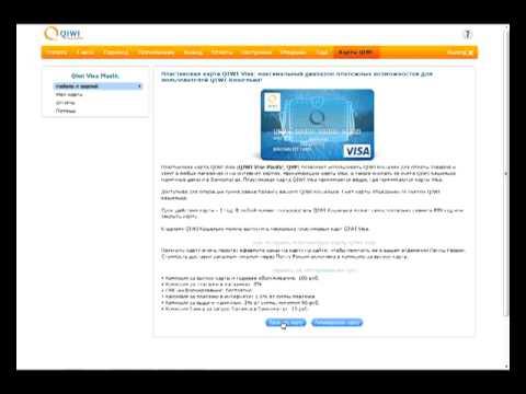 Как получить QIWI Visa Plastic