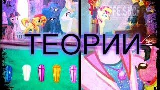 ЧТО БУДЕТ В 5 ЧАСТИ Equestria Girls? [ТЕОРИИ]