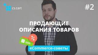 Как писать продающие описания товаров интернет-магазина