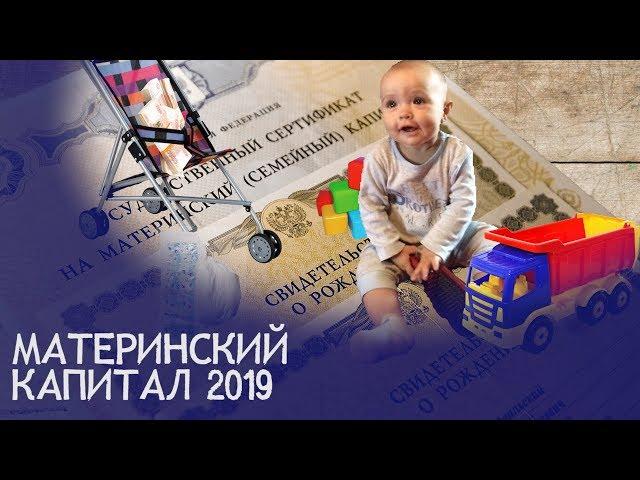 Материнский капитал 2019 изменения