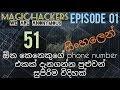 ඕනම කෙනෙකුගේ Phone Number එකක් ලේසියෙන් ගන්න Trick Hacked - Sinhala