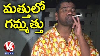 Bithiri Sathi Satire On Pictorial Warnings On Cigarette Packs | Teenmaar News