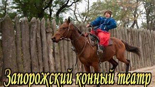 Съемка с квадрокоптера - Запорожский конный театр | Shoot with quadrocopters - equestrian theater(, 2015-06-05T15:58:40.000Z)