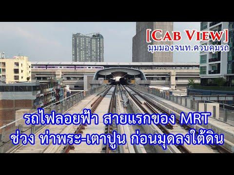 มุมคนขับรถไฟฟ้า MRT สายสีน้ำเงิน