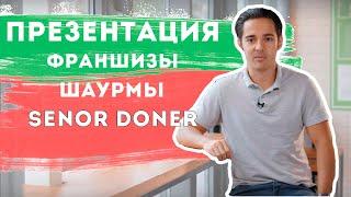 Гриль Кафе Senor Doner - презентация франшизы шаурмы