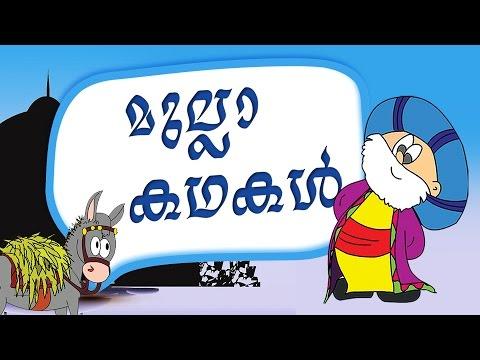 Mullah Nasruddin Stories In Malayalam | Malayalam Stories For Kids | Mullah Stories For Kids