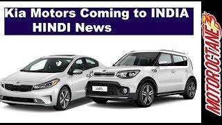 Kia Motors coming to India